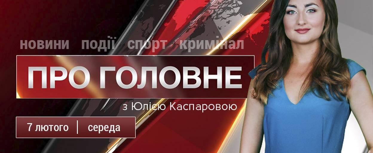Головні новини та події Борисполя середи, 7 лютого