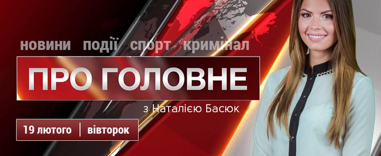 Головні новини та події Борисполя вівторка, 19 лютого