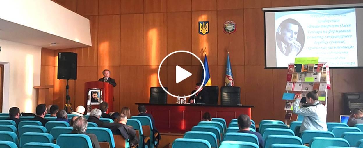 У Борисполі відбулася конференція з нагоди 100-річчя від дня народження Олеся Гончара. Відео