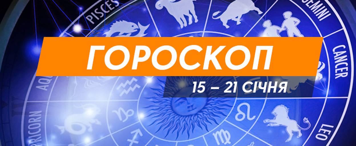 Гороскоп для всіх знаків зодіаку на 15 – 21 січня