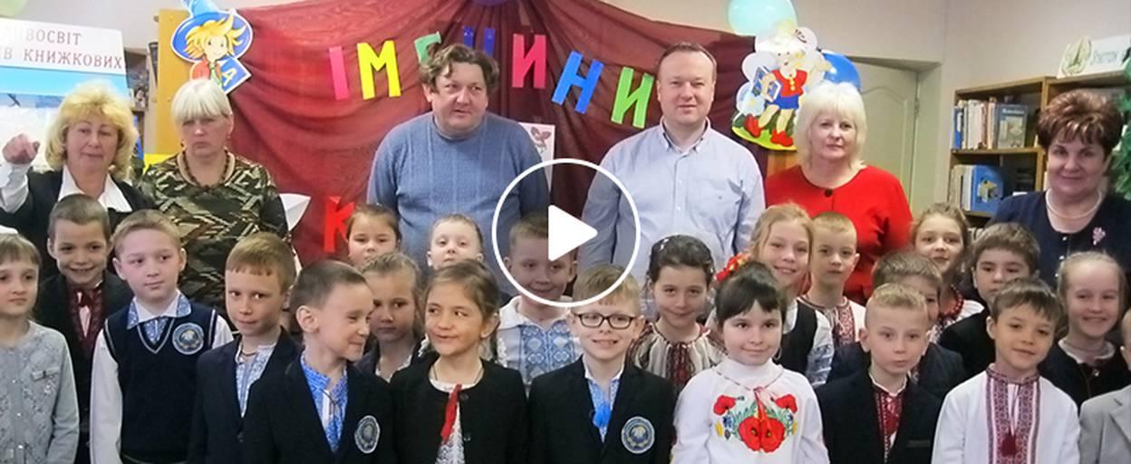 Відомі українські письменники завітали на зустріч із маленькими читачами Борисполя. Відео