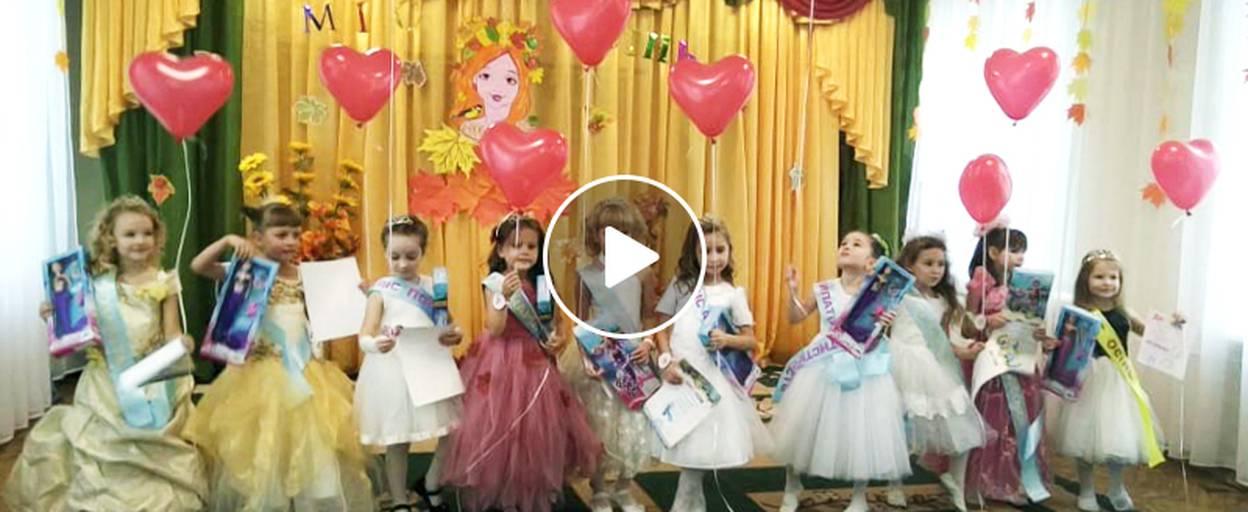 Дитячий конкурс краси: у дитсадку «Колосочок» дівчатка позмагалися за звання «Міс Осінь 2018». Відео