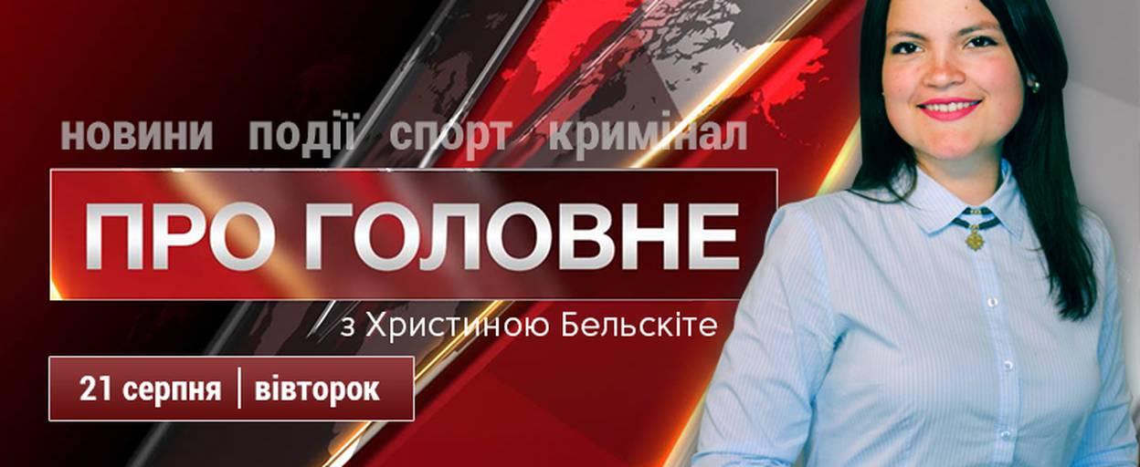 ДТП за участю чотирьох автівок у Борисполі та інші головні новини міста,  13 серпня