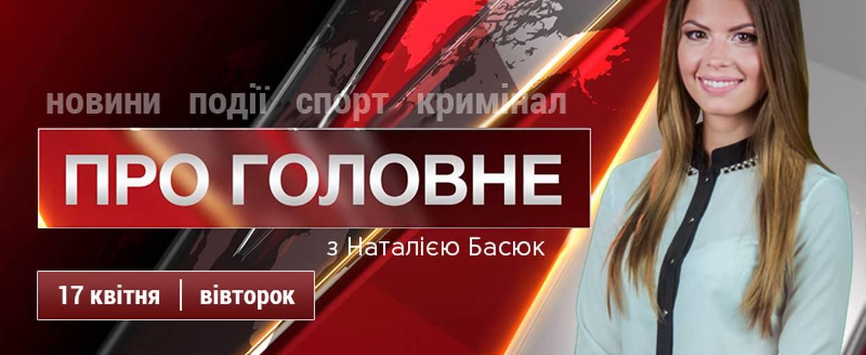 Головні новини та події Борисполя вівторка, 17 квітня