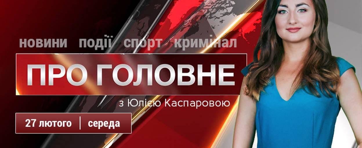 Головні новини та події Борисполя середи, 27 лютого