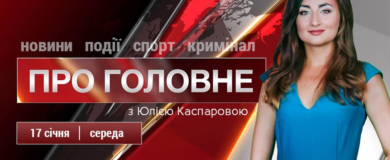 Головні новини та події Борисполя середи, 17 січня