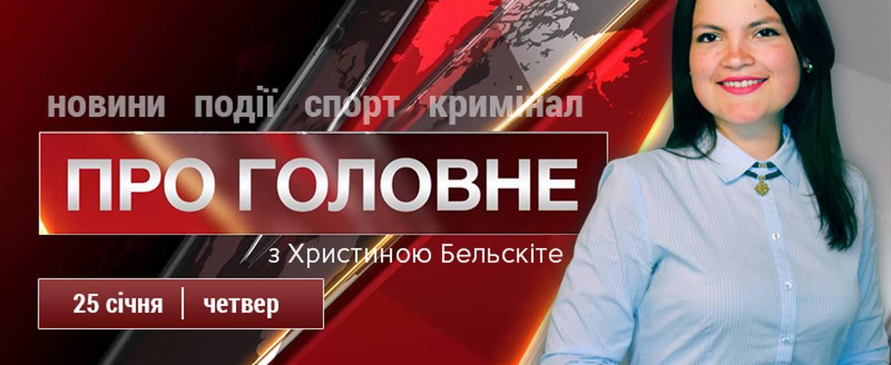 Конкурс фольклорних колективів у Борисполі та інші головні новини міста, 25 січня