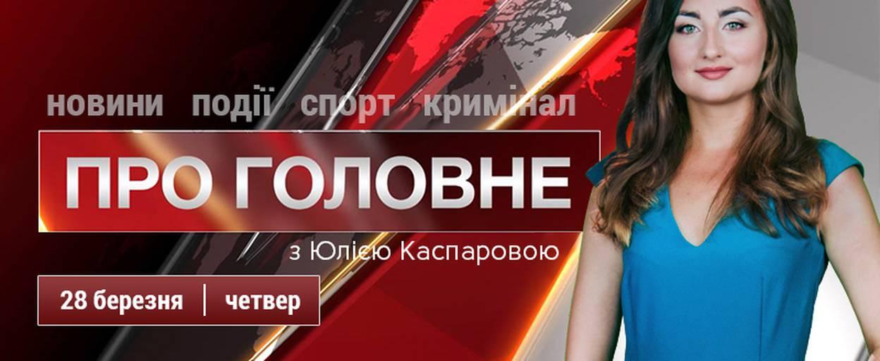 Будівництво нового стадіону у Борисполі та інші новини міста, 28 березня