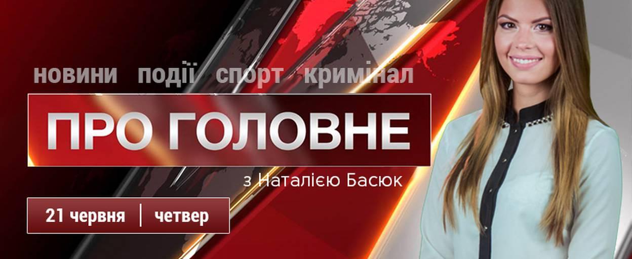 Психологічна реабілітація для учасників АТО у Борисполі та інші новини міста, 21 червня