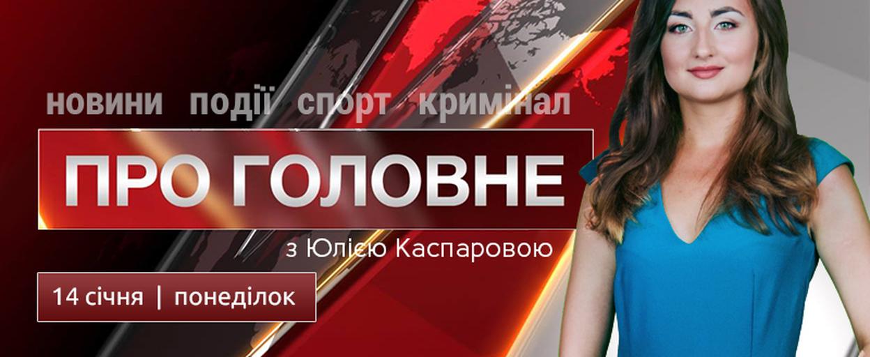 Бориспіль готується до приїзду Президента України та інші головні новини міста 14 січня