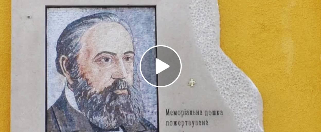 Недільній школі у Борисполі присвоїли ім'я Павла Чубинського. Відео