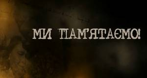 """Історії ветеранів Борисполя. Серія програм """"Ми пам'ятаємо"""""""