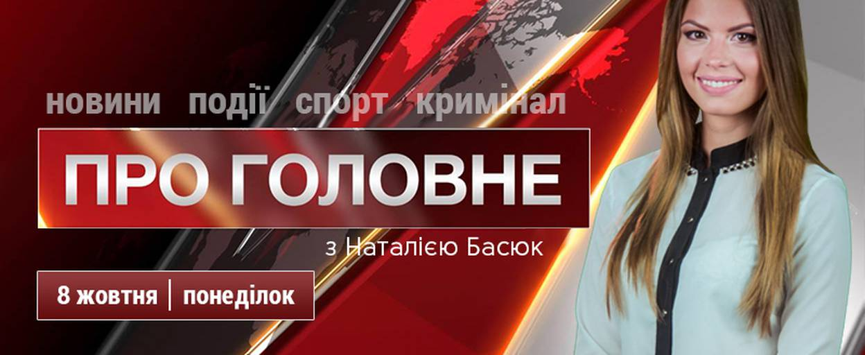 Зріст кількості квартирних крадіжок у Борисполі та інші головні новини міста, 8 жовтня