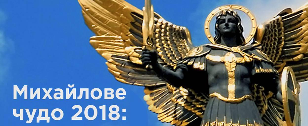 Михайлове чудо 2018: традиції та заборони свята