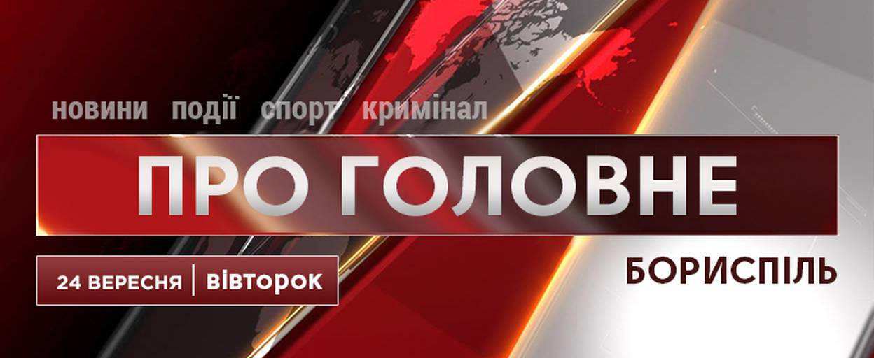 Смерть під потягом та викрадення теплових лічильників: головні події в Борисполі 24 вересня