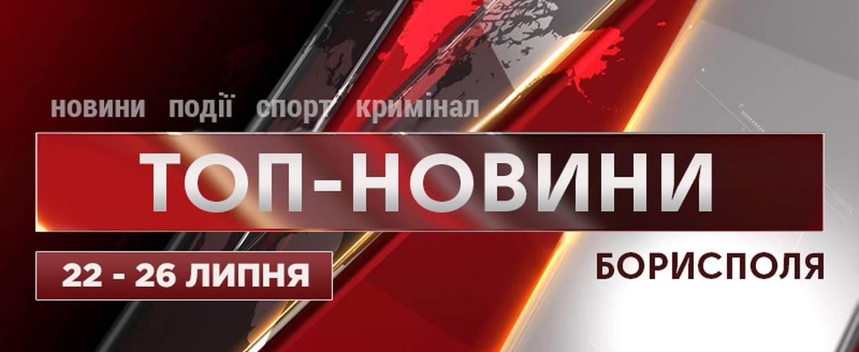 Затримання митника, результати виборів по 98 округу і культурна ревізія у Борисполі: Про головне за тиждень