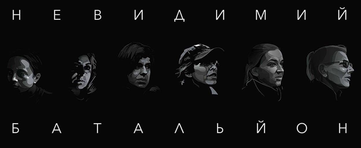 Невидимий батальйон: у Борисполі відбувся показ фільму про жінок-воїнів