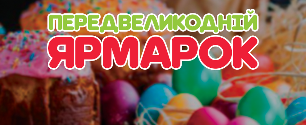 25 квітня у Борисполі відбудеться Передвеликодній ярмарок