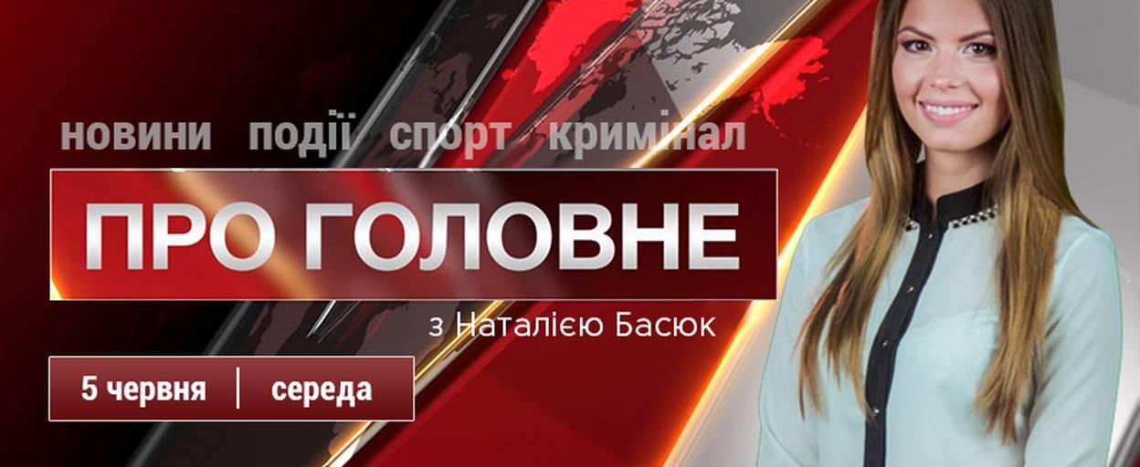 Головні новини та події Борисполя середи, 5 червня