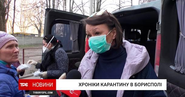 Хроніки карантину в Борисполі: де дістати маски