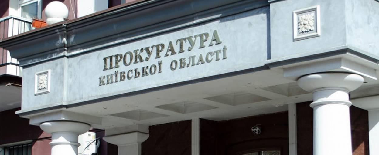 Виявлено порушення під час проведення закупівель одним із комунальних підприємств Бориспільської райради