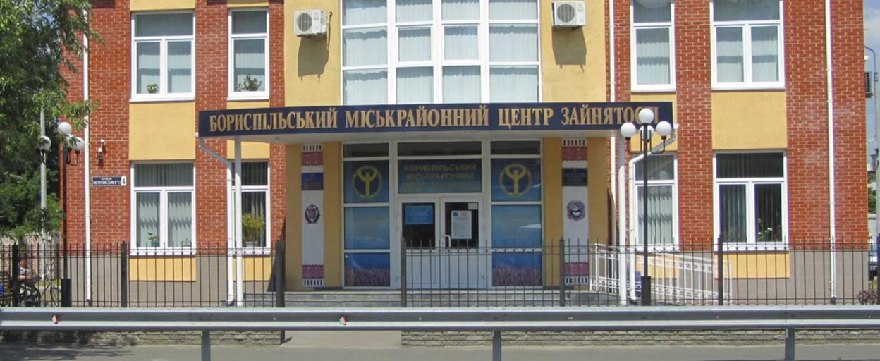 Кількість безробітних у Борисполі збільшилася втричі