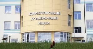 Бориспільський академічний ліцей обігнав усі школи України