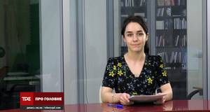 Мiра запoбіжного захoду для Годунка та перекриття доріг в Борисполі: головні новини 15.06.2020