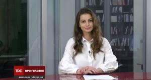 Новий очільник області та вибух у Борисполі: головні новини 19.06.2020