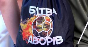 """""""Битва дворів 2020"""" стартувала у Борисполі"""