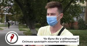 Бориспільці розповіли про відпустку в умовах карантинних обмежень