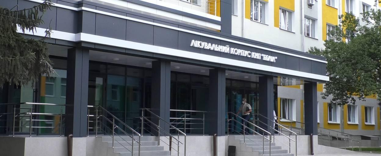 Рік реконструкції бориспільської лікарні: що відремонтували та скільки грошей витратили