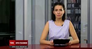 Подробиці викрадення дитини та нові правила 1 вересня: головні новини Борисполя 31.08.2020