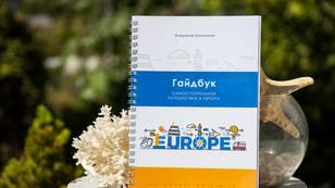Як зважитися на першу самостійну подорож до Європи
