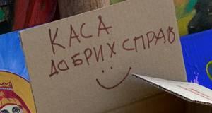 """До Дня міста у Борисполі провели благодійний ярмарок """"Garage Sale"""""""