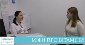 Міфи про вітаміни з лікарем дієтологом Оленою Дрюченко