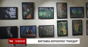 У бориспільському музеї відкрилася виставка фотоклубу «Помідор»