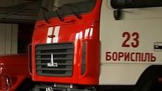 Як уберегтися від пожеж взимку: поради від надзвичайників Борисполя. Відео