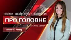 Конкурс «Космічні фантазії» у Борисполі та інші головні новини міста, 1 лютого