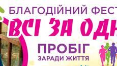 «Всі за одного»: у Борисполі організовують благодійний фестиваль на підтримку онкохворого хлопчика. Відео