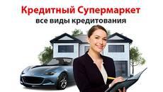 Кредит 100000 грн наличными в Борисполе