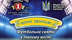 28 травня на Європейській площі у Борисполі відбудеться свято футболу!
