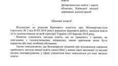 Навчальний процес у Борисполі відновлюється: школи та дитячі садочки з 5 березня працюватимуть у звичному режимі