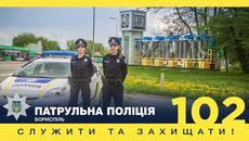 У центральному парку кожен бажаючий зможе особисто поспілкуватися із патрульними Борисполя