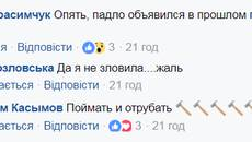 Бориспільці застерігають батьків – в районі «Соцмістечка» з'явився ексгібіціоніст. Фото