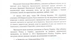 Лист з проханням ліквідації гральних автоматів у Борисполі та їх адреси надіслали до прокуратури